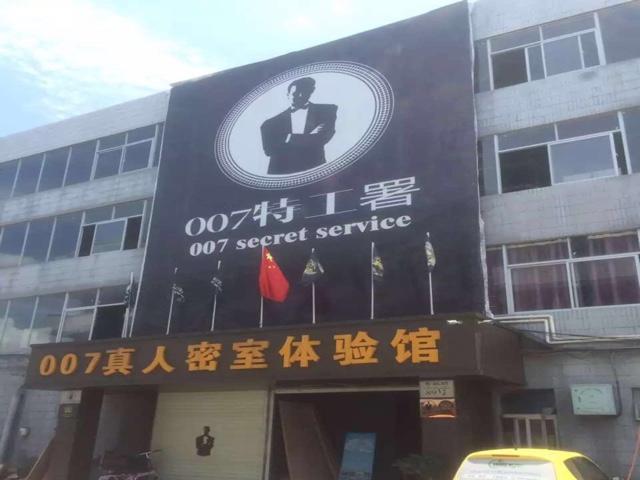 007真人密室逃脱