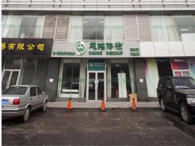 慈铭体检(雍和大厦店)