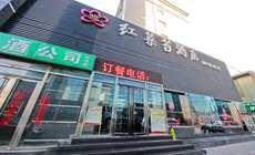 红菜苔酒店(安贞店)