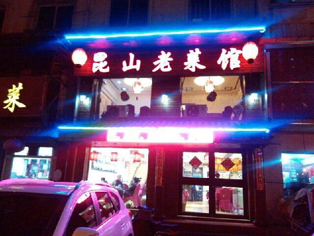 昆山老菜馆