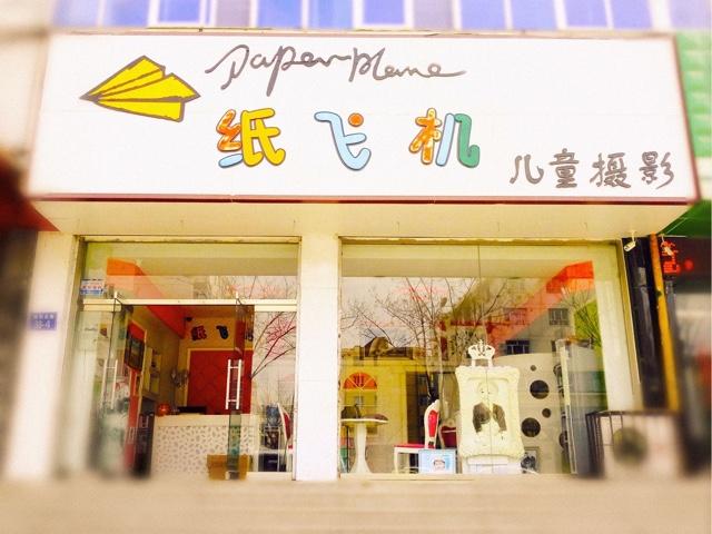 纸飞机高端私享家庭生活摄影会馆(宣化店)