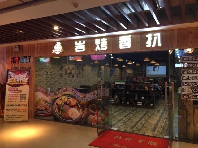 霸道皇牛岩烤香扒(万尚城店)