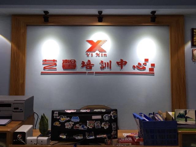 艺馨培训中心