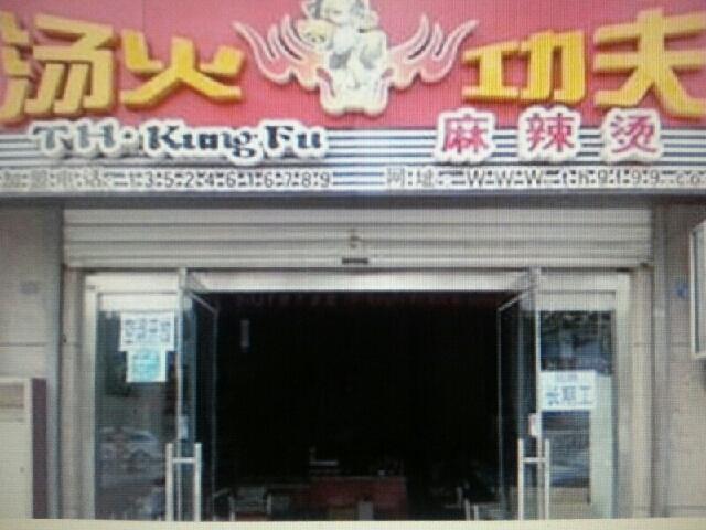 汤火功夫麻辣烫(光华店)