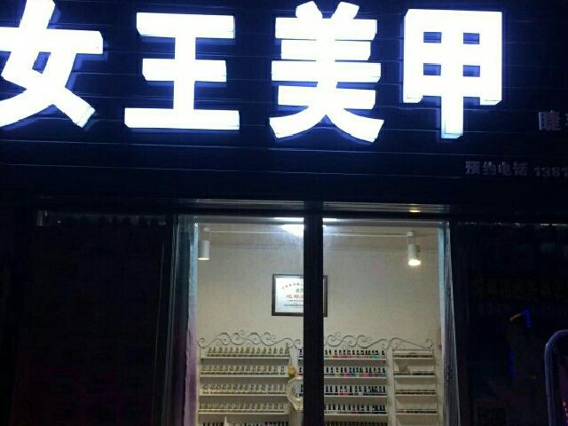 丽和源水店