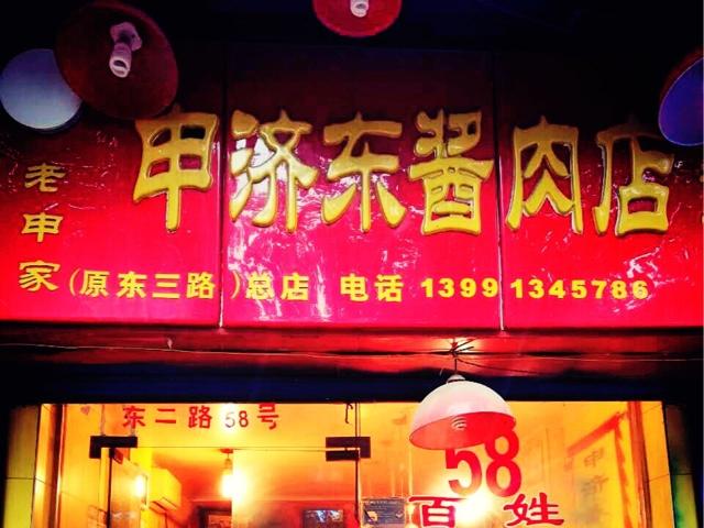 申济东酱肉店(解放路店)