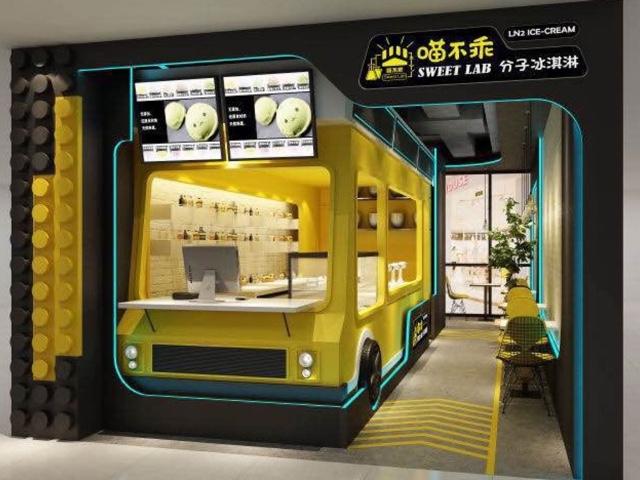 喵不乖分子冰淇淋sweet_lab(京通罗斯福广场店)