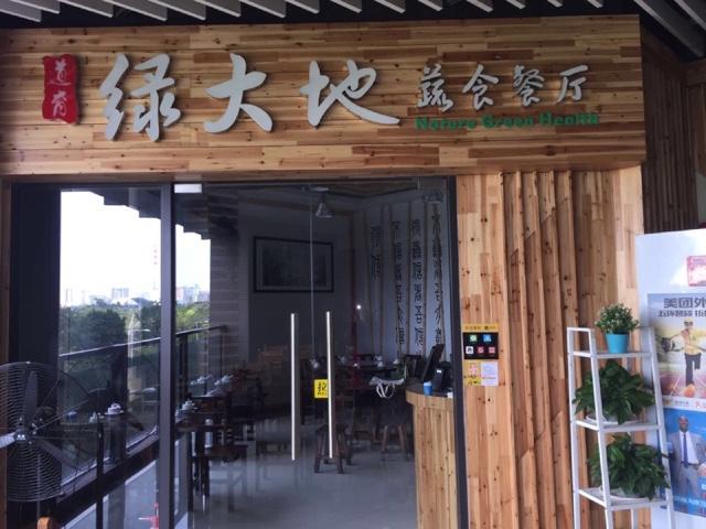 绿大地蔬食餐厅