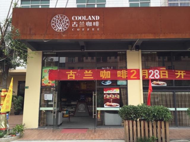 古兰咖啡(村中路南路店)