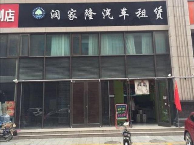 润家隆汽车租赁(三亚店)