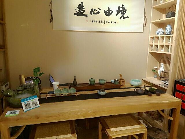 茶间道禅茶馆