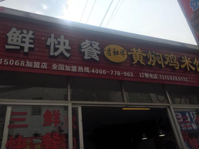 瓦罐三鲜快餐厅