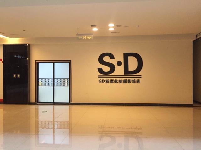 SD发型化妆摄影培训