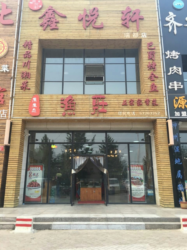 鑫悦轩(群芳南街店)