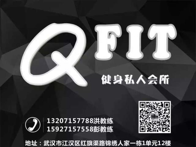 Q Fit私人健身会所
