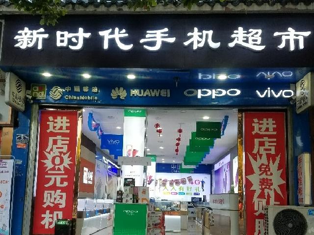 新时代手机超市