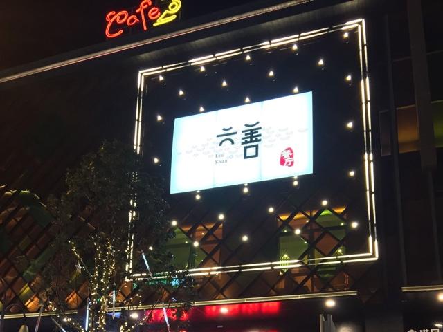 六善餐厅 潮汕牛肉火锅
