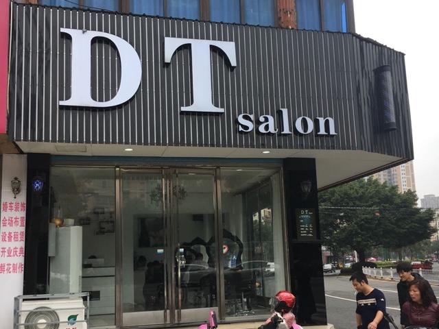 DT美发salon