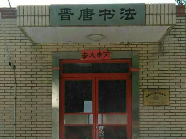 晋唐书法(海淀分店)