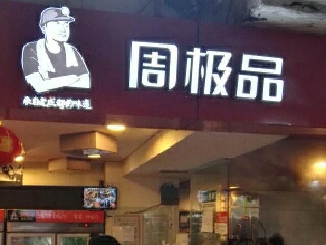周极品(茂业百货店)