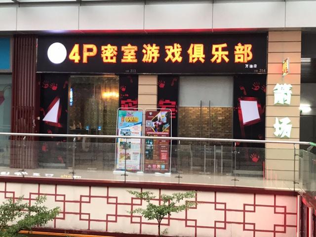 4P密室游戏俱乐部(万达店)