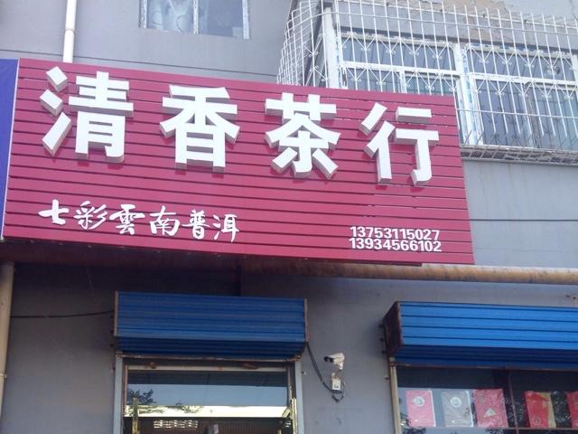 玛恩皮肤美容医院(渝北店)