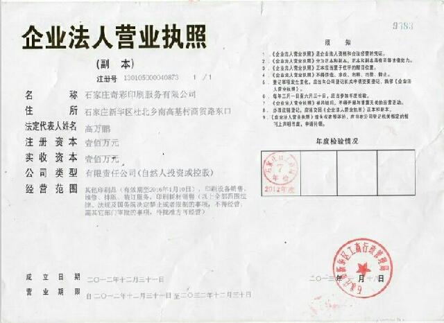 奇彩印刷服务(石家庄店)