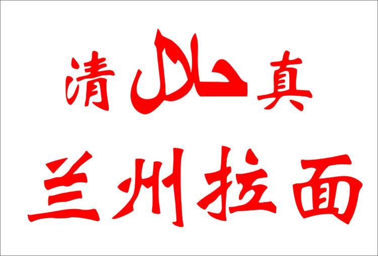【兰州拉面(群辉店)团购】_兰州拉面(群辉店)_百度糯米