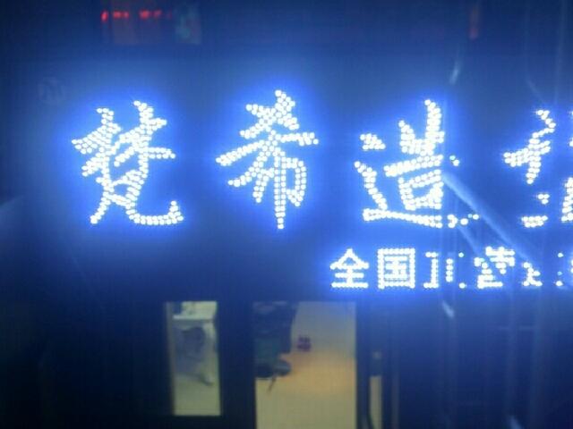 梵文希造型(建国街店)