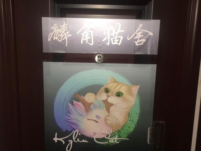 麟角猫舍KylinCat