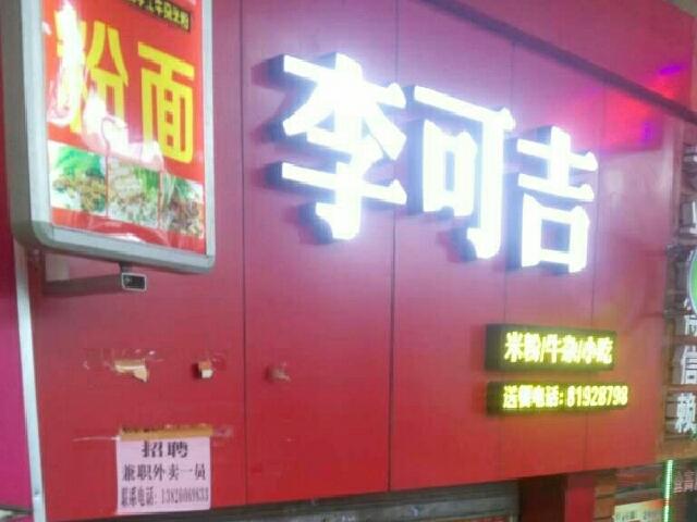 李可吉(西村店)