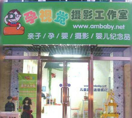 孕视觉摄影(通州分店)