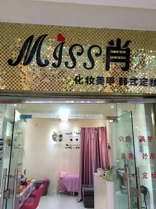 Miss肖化妆美甲韩式定妆
