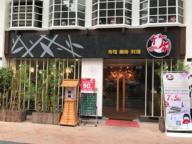 竹前料理(天虹店)