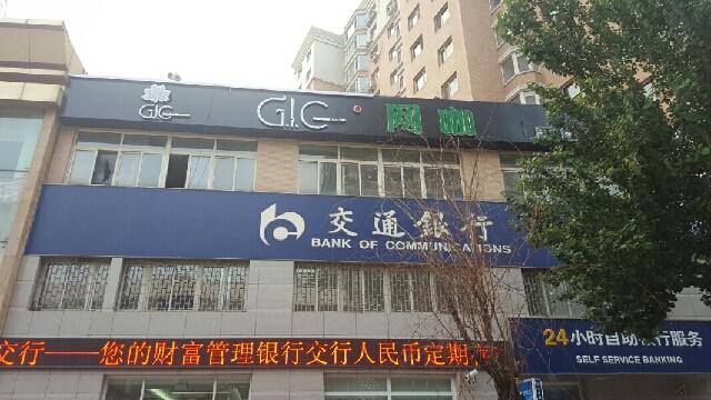 GIC网咖