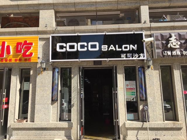 coco salon(奥体国际花园店)