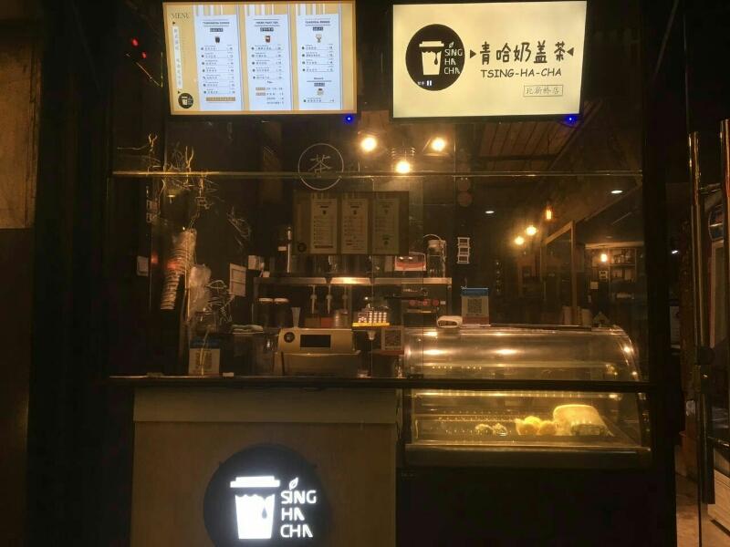 青哈奶盖茶(北新桥店)