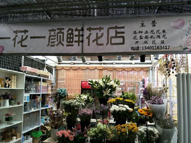一花一颜鲜花店