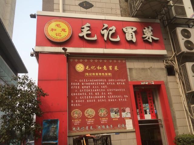 毛记和意冒菜(黄金广场店)