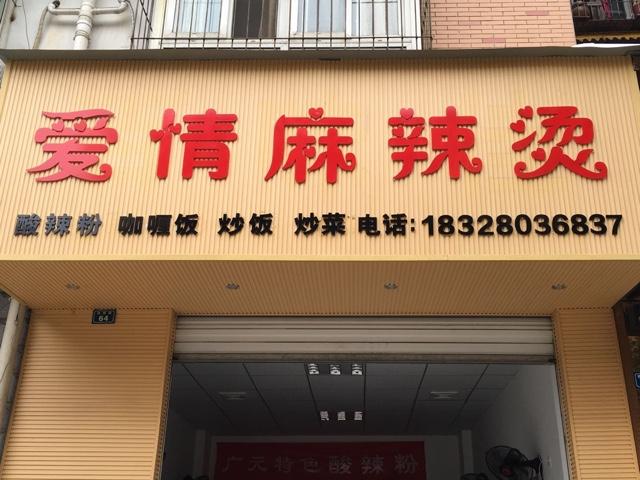 景田桶装水专营店
