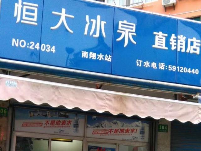 恒大冰泉直销店