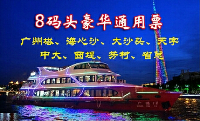 珠江夜游海心沙码头