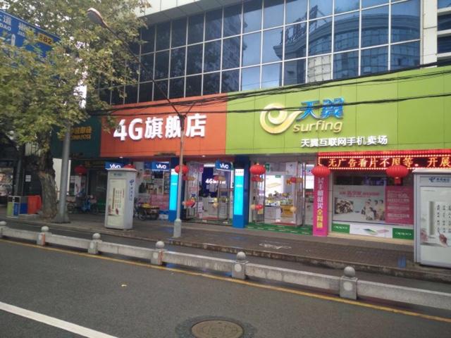 4G旗舰店