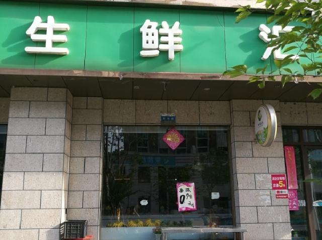 生鲜汇店(南海路31-81号店)