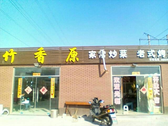 竹香原家常菜老式盘烤