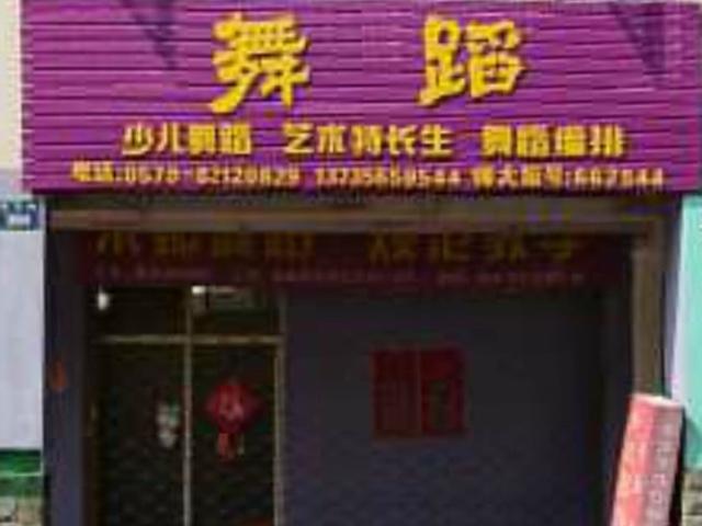 豫膳阁饭店
