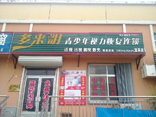 多来明青少年视力恢复连锁店(温泉店)