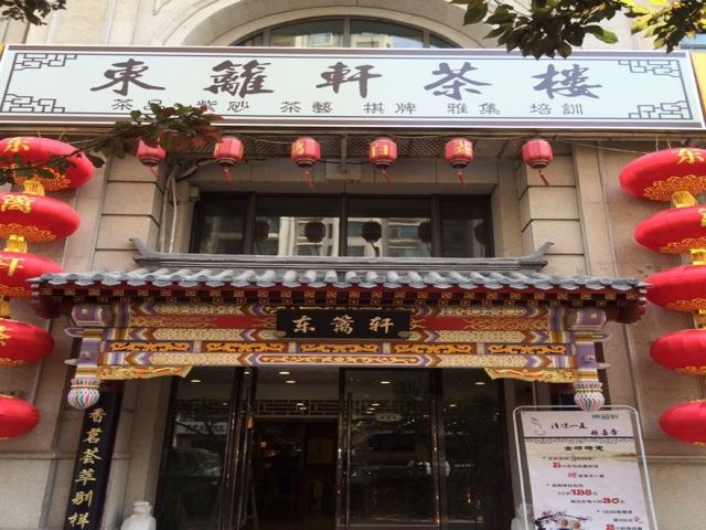 东篱轩茶楼