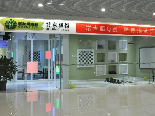 国象常青藤(通州店)