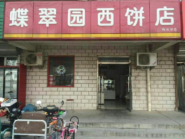 蝶翠园西饼店